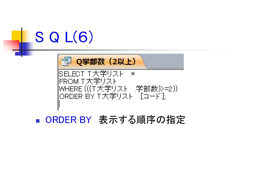 S Q L(6) ORDER BY 表示する順序の指定