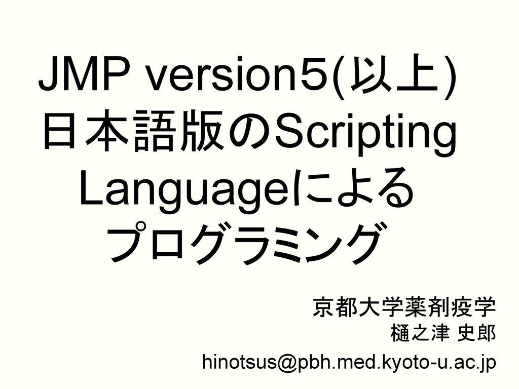 JMP version5(以上) 日本語版のScripting Languageによる プログラミング