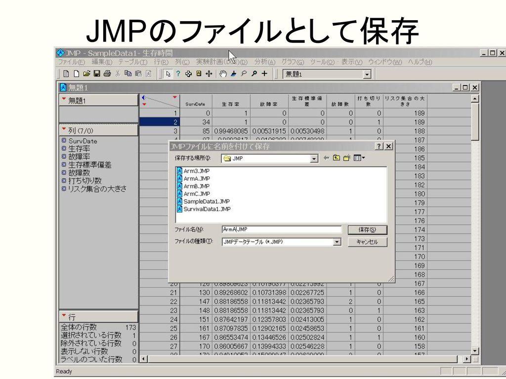 JMPのファイルとして保存
