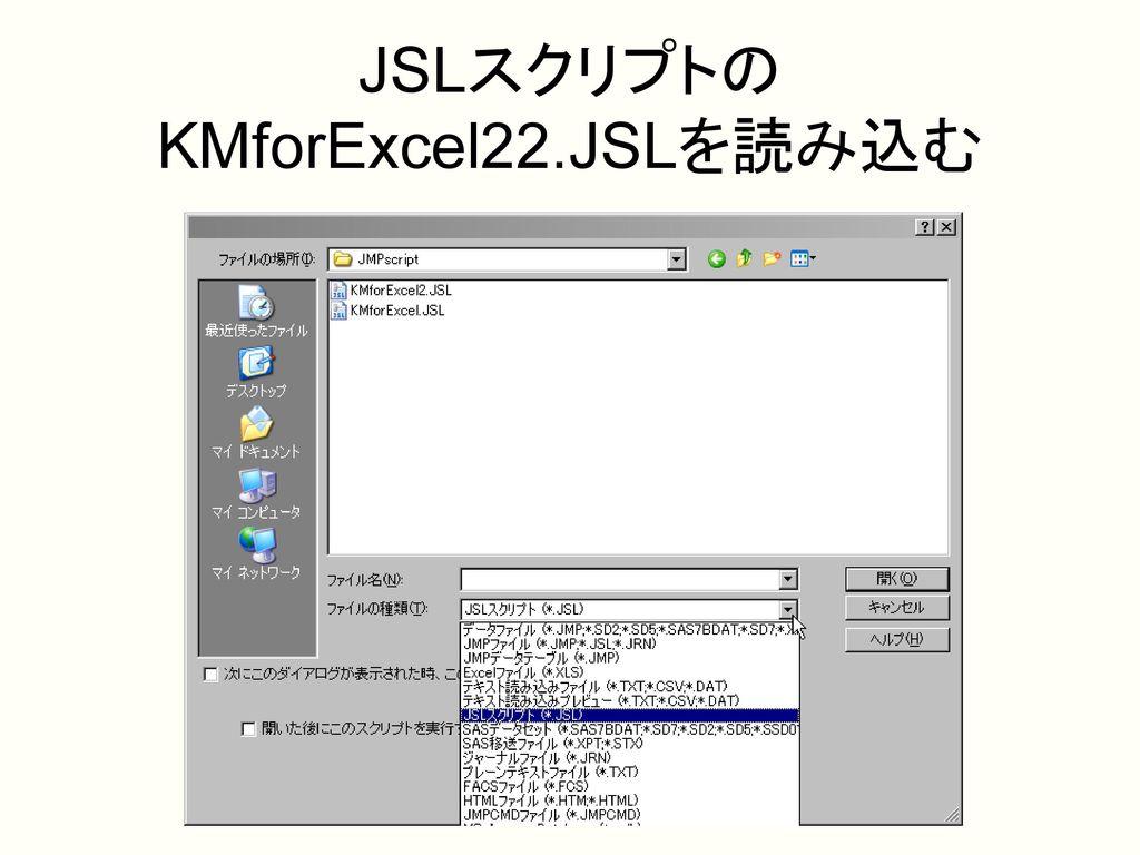 JSLスクリプトの KMforExcel22.JSLを読み込む