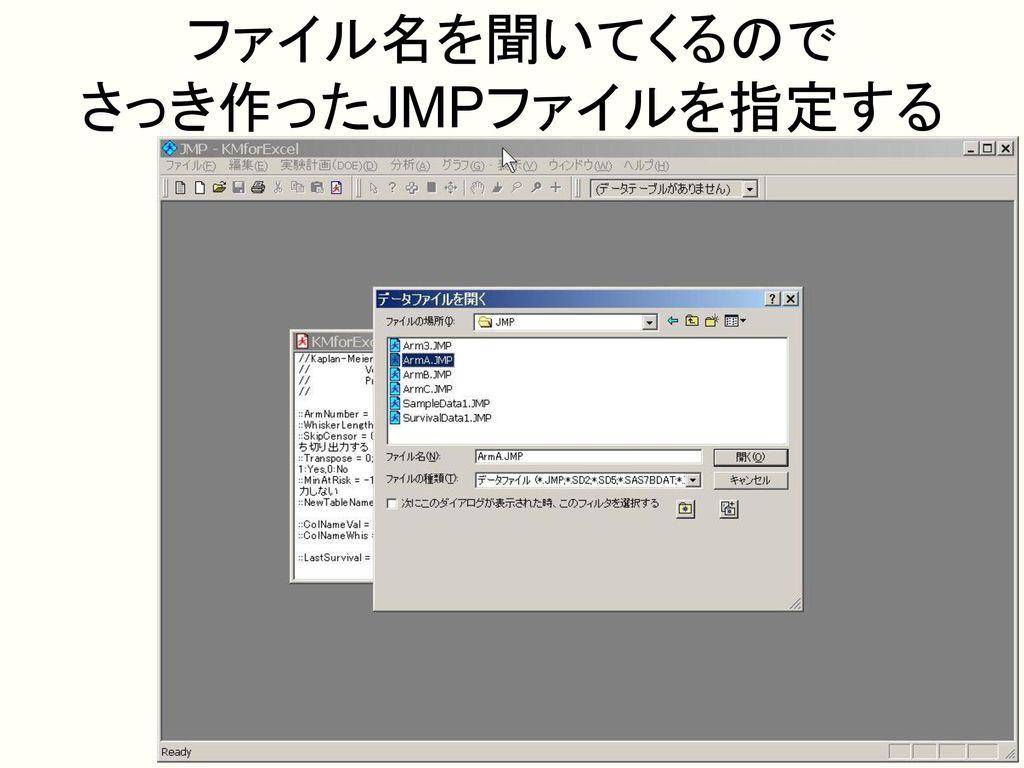 ファイル名を聞いてくるので さっき作ったJMPファイルを指定する
