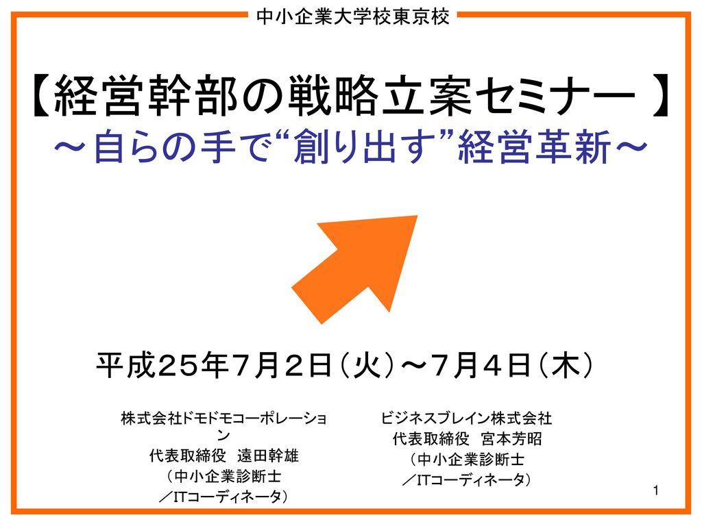 【経営幹部の戦略立案セミナー 】 ~自らの手で 創り出す 経営革新~