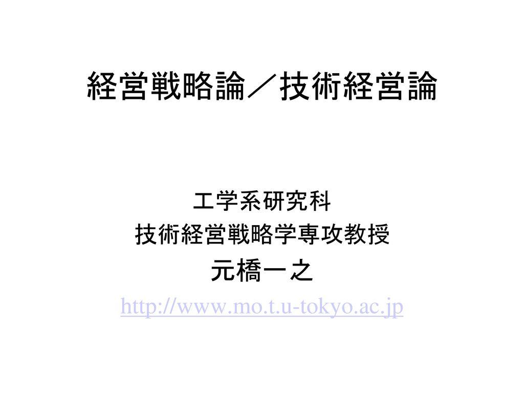 工学系研究科 技術経営戦略学専攻教授 元橋一之 http://www.mo.t.u-tokyo.ac.jp