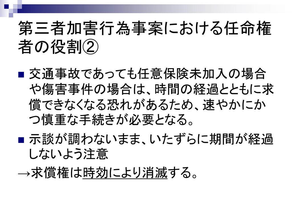 第三者加害行為事案における任命権者の役割②