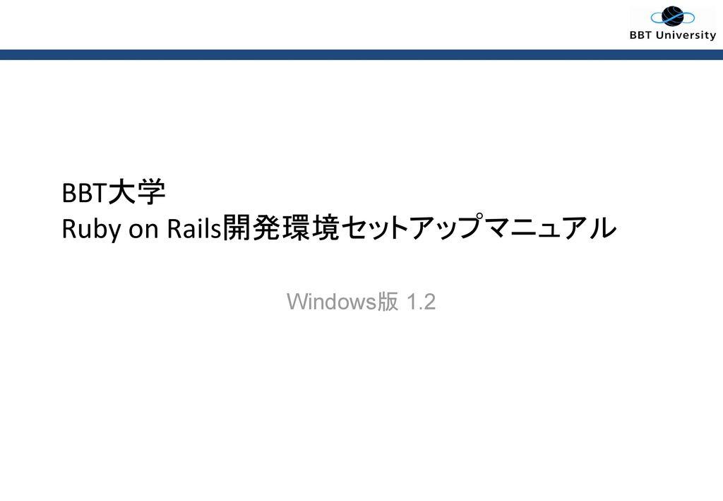 BBT大学 Ruby on Rails開発環境セットアップマニュアル