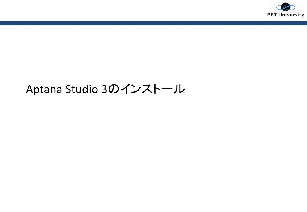 Aptana Studio 3のインストール