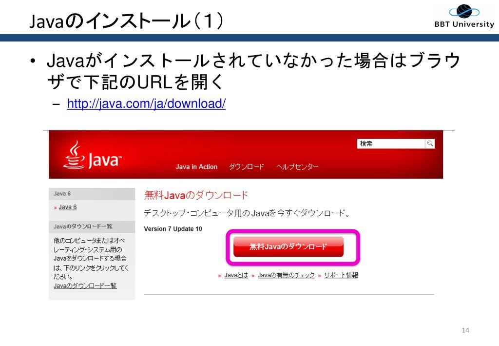 Javaのインストール(1) Javaがインストールされていなかった場合はブラウザで下記のURLを開く