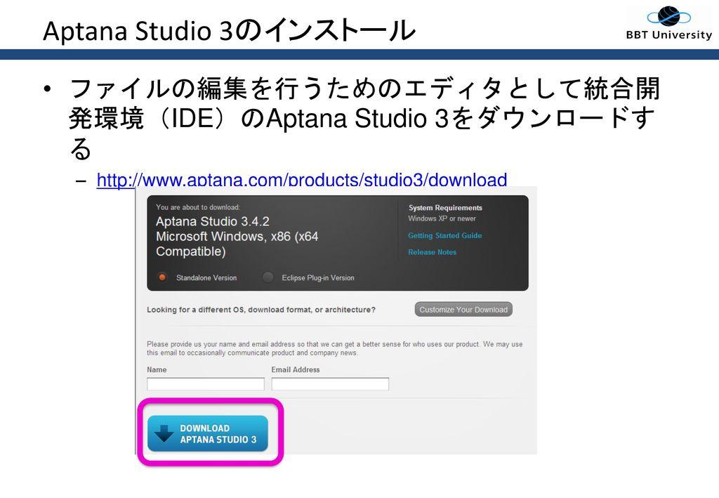 Aptana Studio 3のインストール ファイルの編集を行うためのエディタとして統合開発環境(IDE)のAptana Studio 3をダウンロードする.