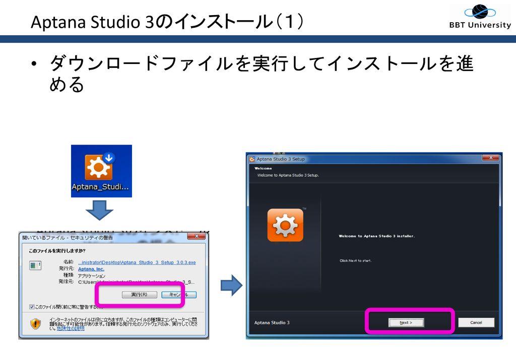 Aptana Studio 3のインストール(1)