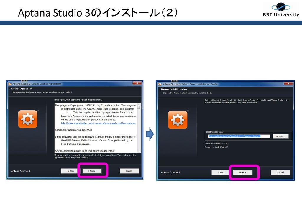 Aptana Studio 3のインストール(2)