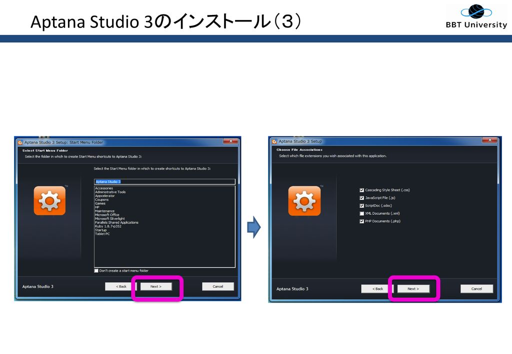 Aptana Studio 3のインストール(3)