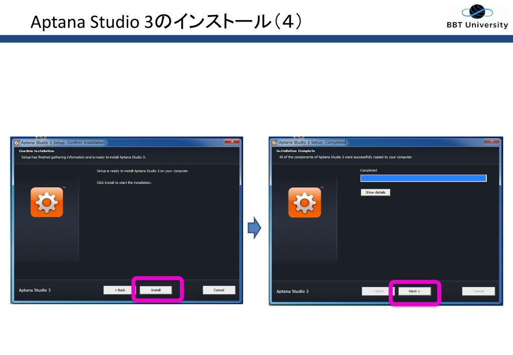 Aptana Studio 3のインストール(4)