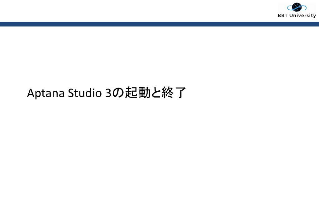 Aptana Studio 3の起動と終了