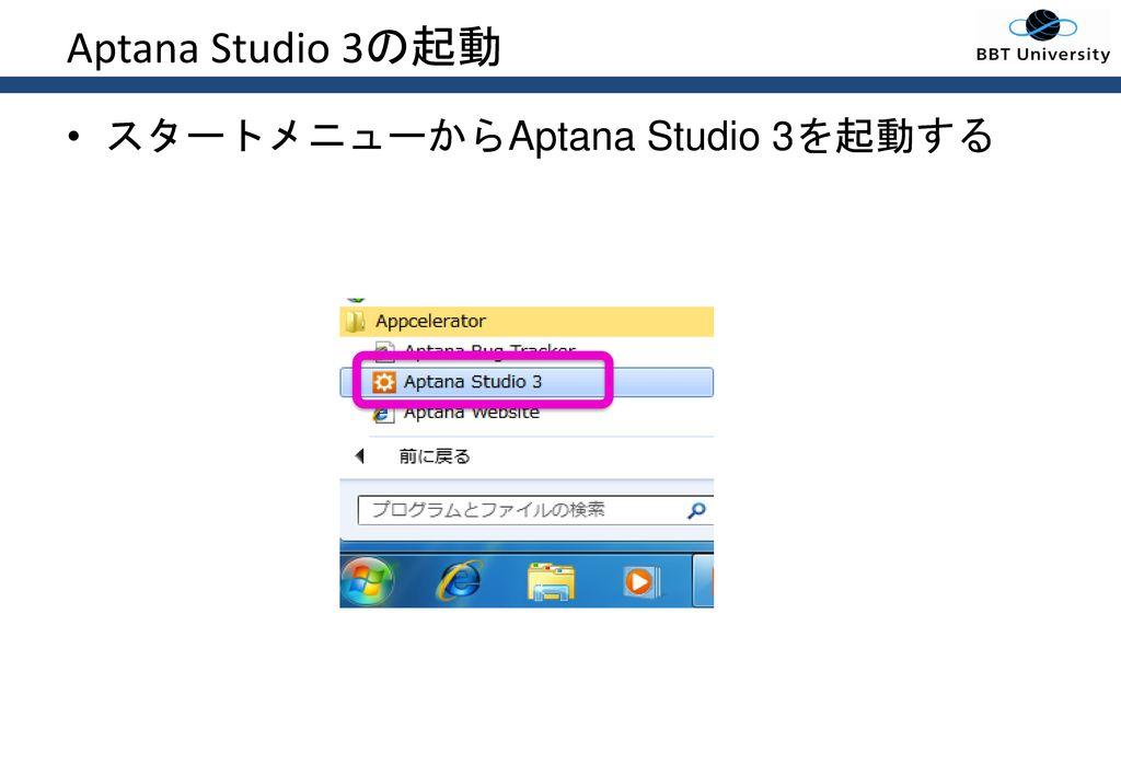 Aptana Studio 3の起動 スタートメニューからAptana Studio 3を起動する