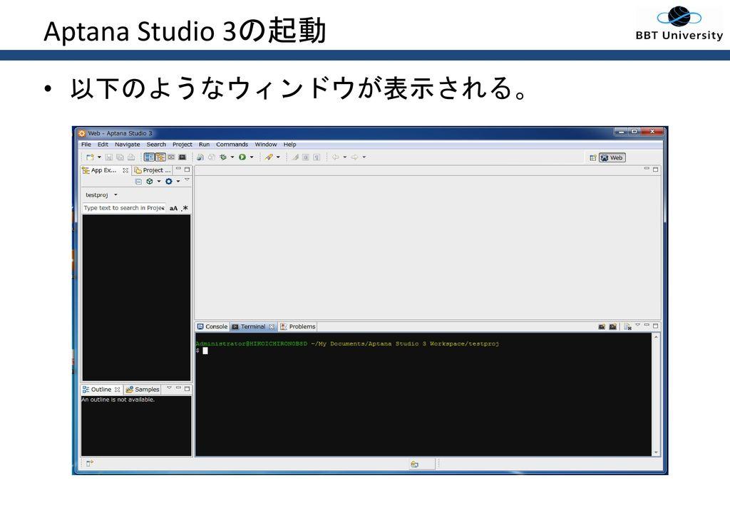 Aptana Studio 3の起動 以下のようなウィンドウが表示される。