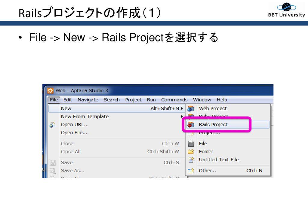 Railsプロジェクトの作成(1) File -> New -> Rails Projectを選択する