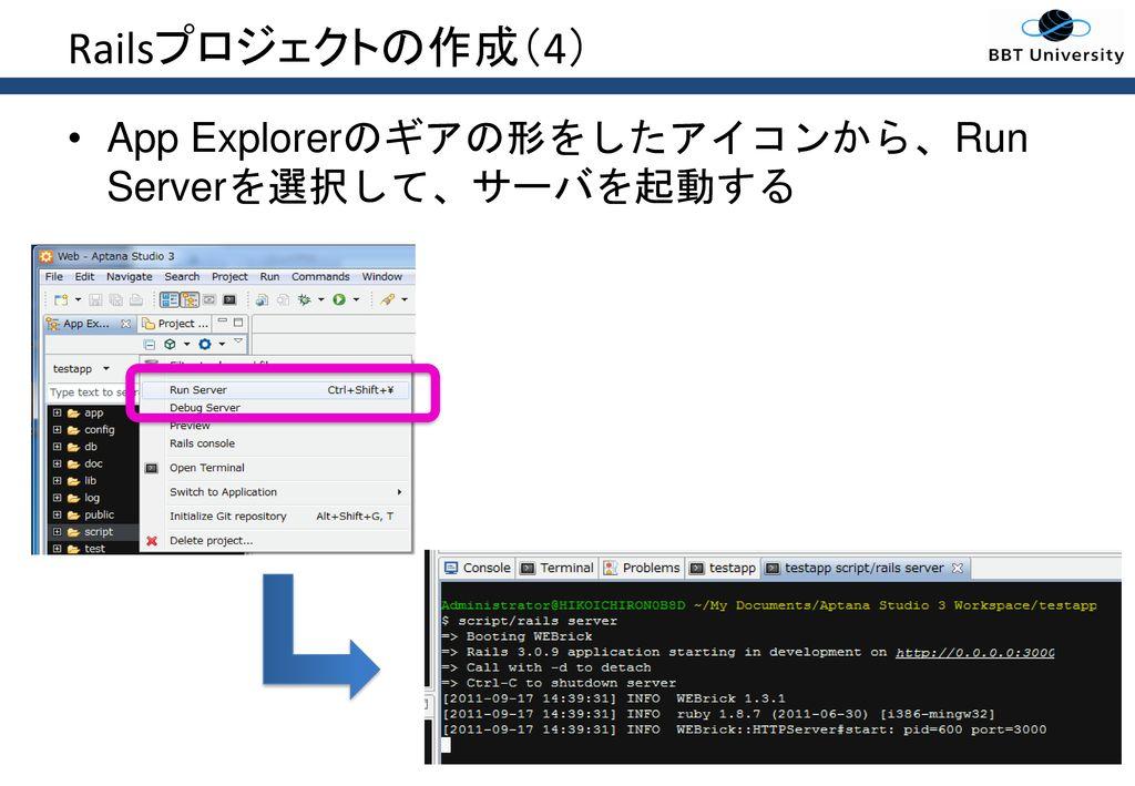 Railsプロジェクトの作成(4) App Explorerのギアの形をしたアイコンから、Run Serverを選択して、サーバを起動する