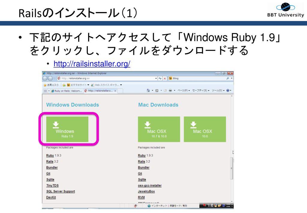 Railsのインストール(1) 下記のサイトへアクセスして「Windows Ruby 1.9」をクリックし、ファイルをダウンロードする
