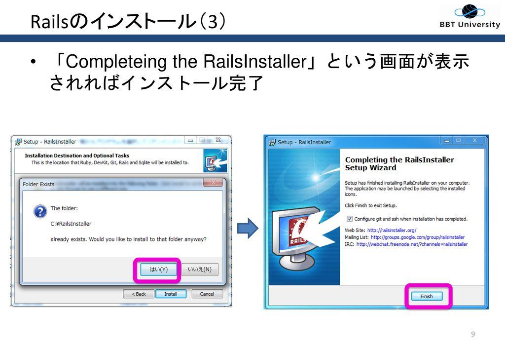 Railsのインストール(3) 「Completeing the RailsInstaller」という画面が表示されればインストール完了