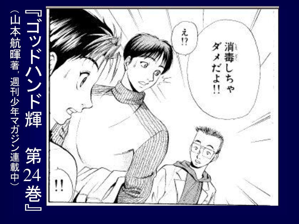 『ゴッドハンド輝 第24巻』 (山本航暉著,週刊少年マガジン連載中)