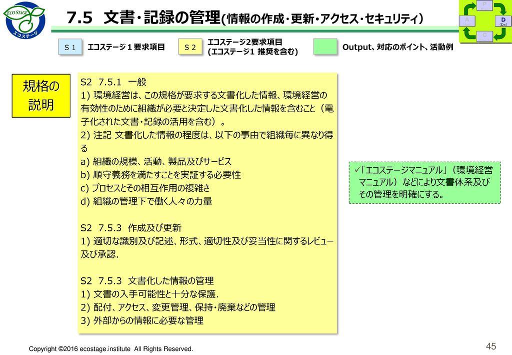 8.1 運用管理(ライフサイクル視点の管理) 規格の説明 S2 8.1 運用管理(ライフサイクル視点の管理)