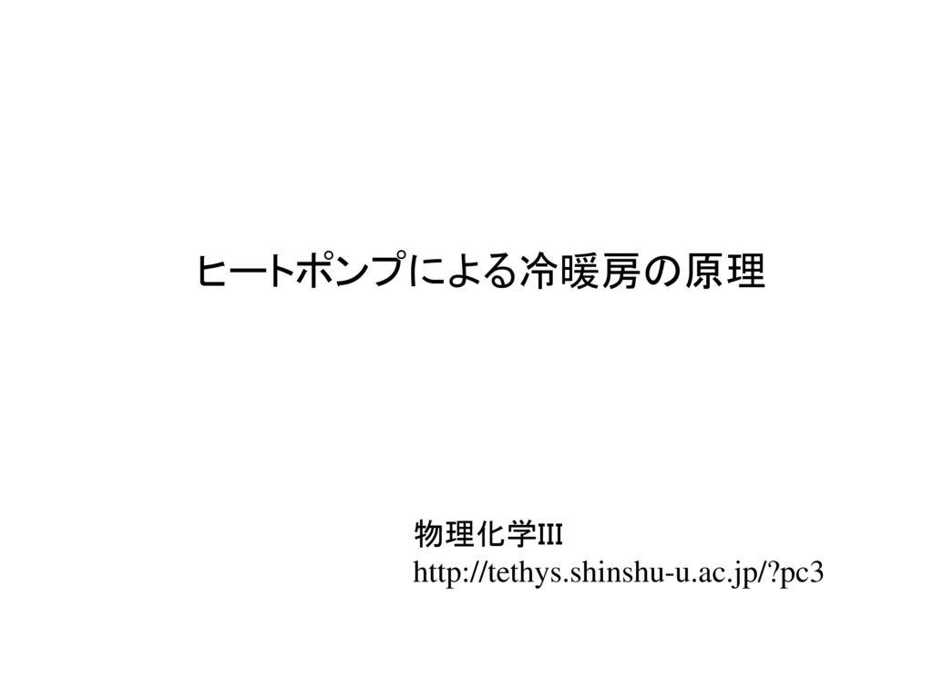 ヒートポンプによる冷暖房の原理 物理化学III http://tethys.shinshu-u.ac.jp/ pc3