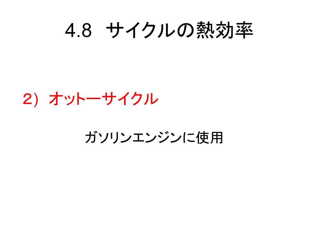 4.8 サイクルの熱効率 2) オットーサイクル ガソリンエンジンに使用