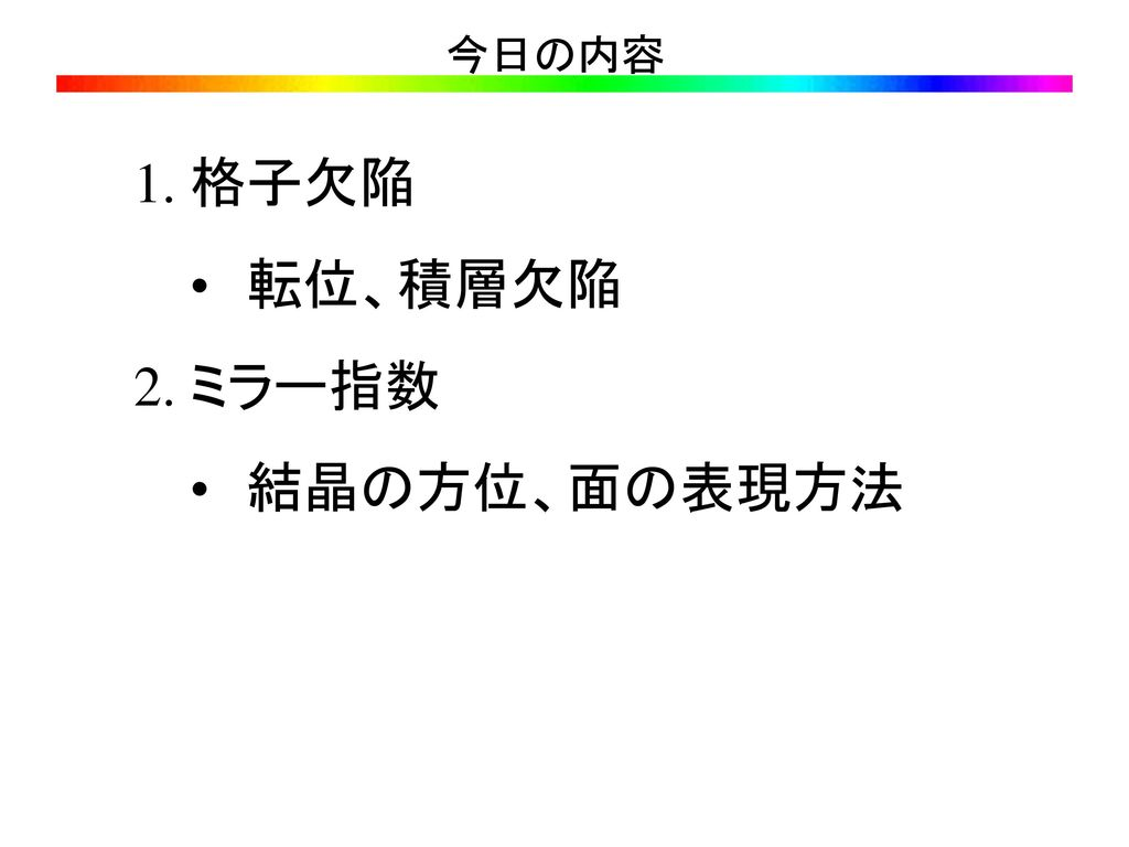 今日の内容 格子欠陥 転位、積層欠陥 ミラー指数 結晶の方位、面の表現方法