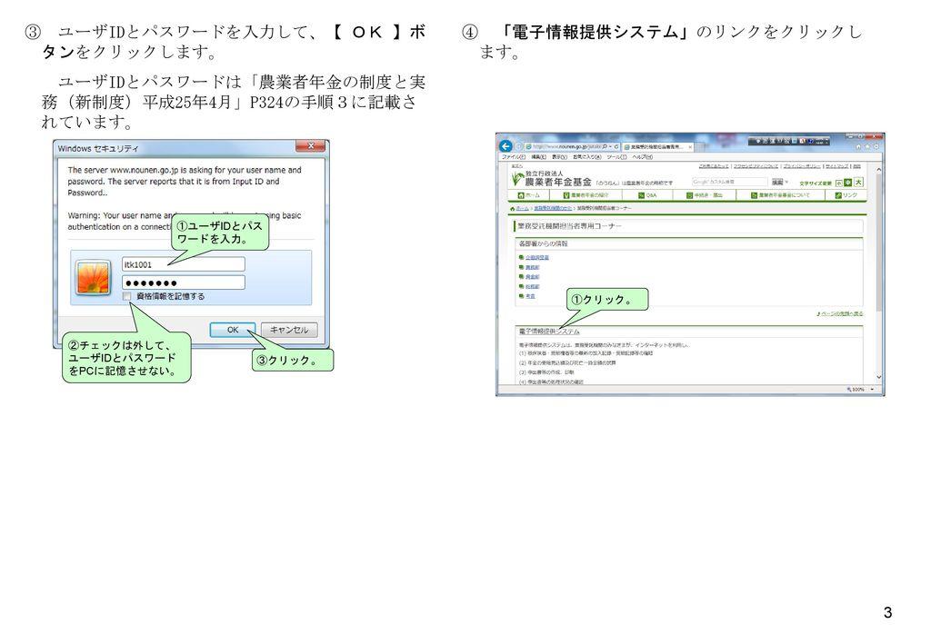 ③ ユーザIDとパスワードを入力して、【 OK 】ボタンをクリックします。
