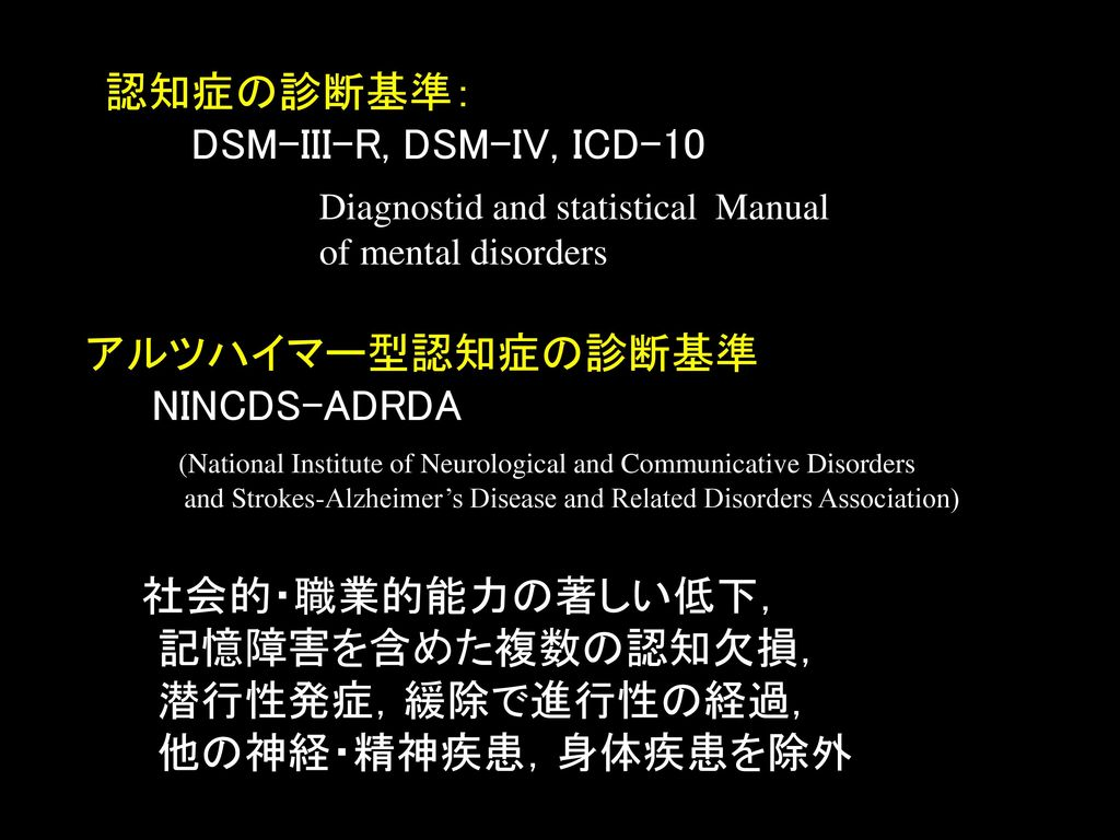 (National Institute of Neurological and Communicative Disorders