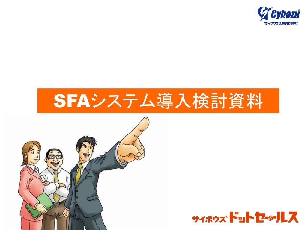 SFAシステム導入検討資料