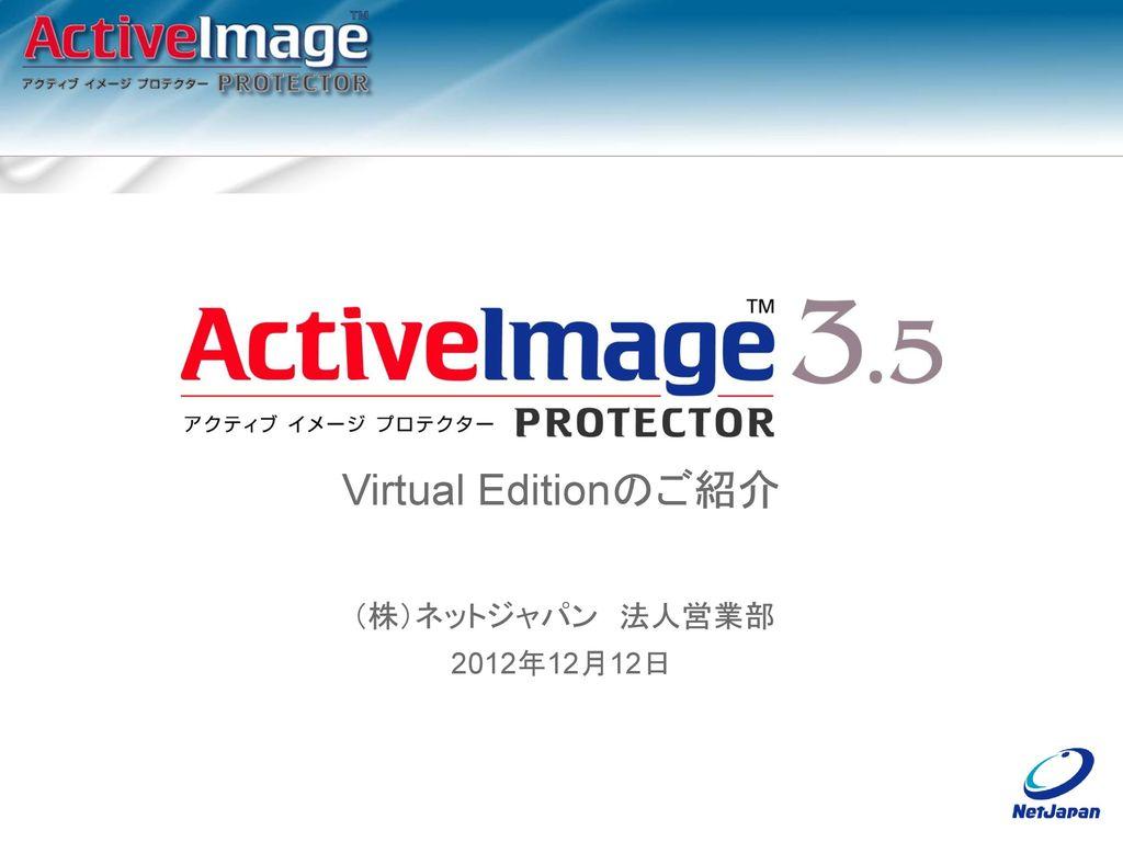 Virtual Editionのご紹介 2012年12月12日