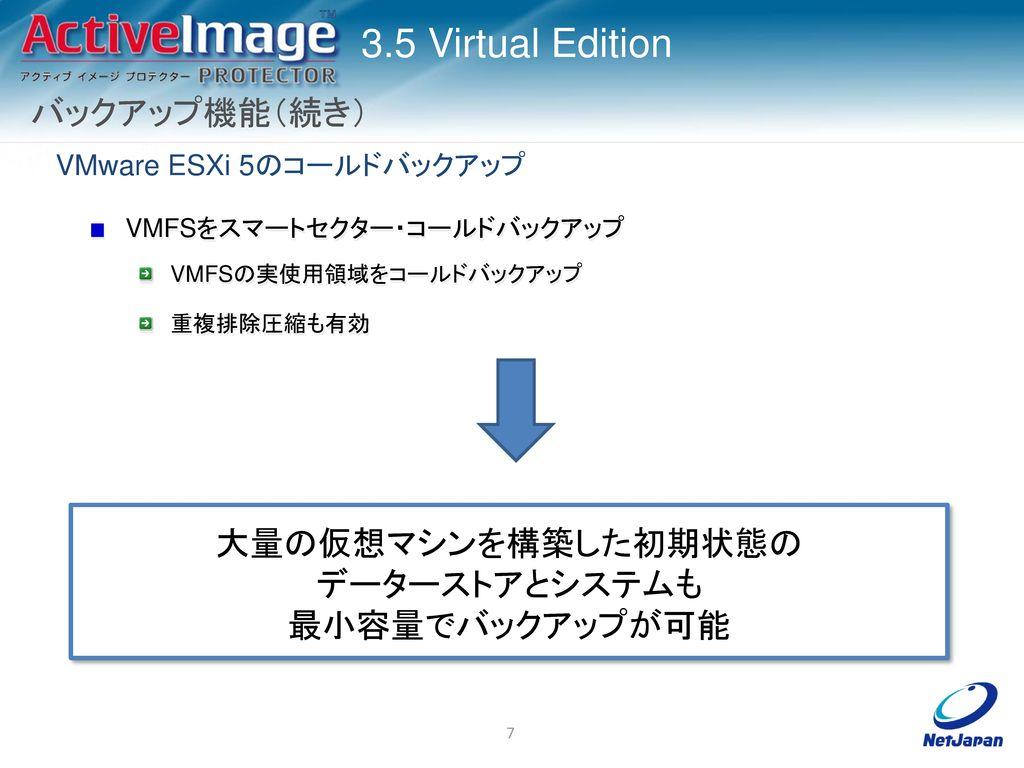 VMware ESXi 5のコールドバックアップ
