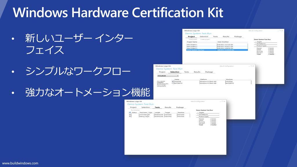 Windows Hardware Certification Kit