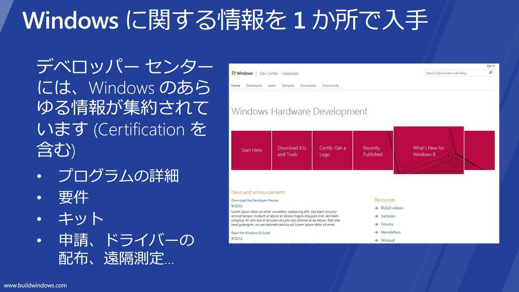 Windows に関する情報を 1 か所で入手 デベロッパー センター には、Windows のあら ゆる情報が集約されて います (Certification を 含む) プログラムの詳細. 要件.