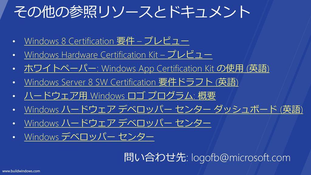 その他の参照リソースとドキュメント 問い合わせ先: logofb@microsoft.com