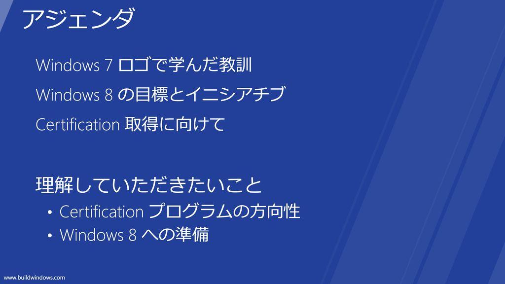 アジェンダ 理解していただきたいこと Windows 7 ロゴで学んだ教訓 Windows 8 の目標とイニシアチブ