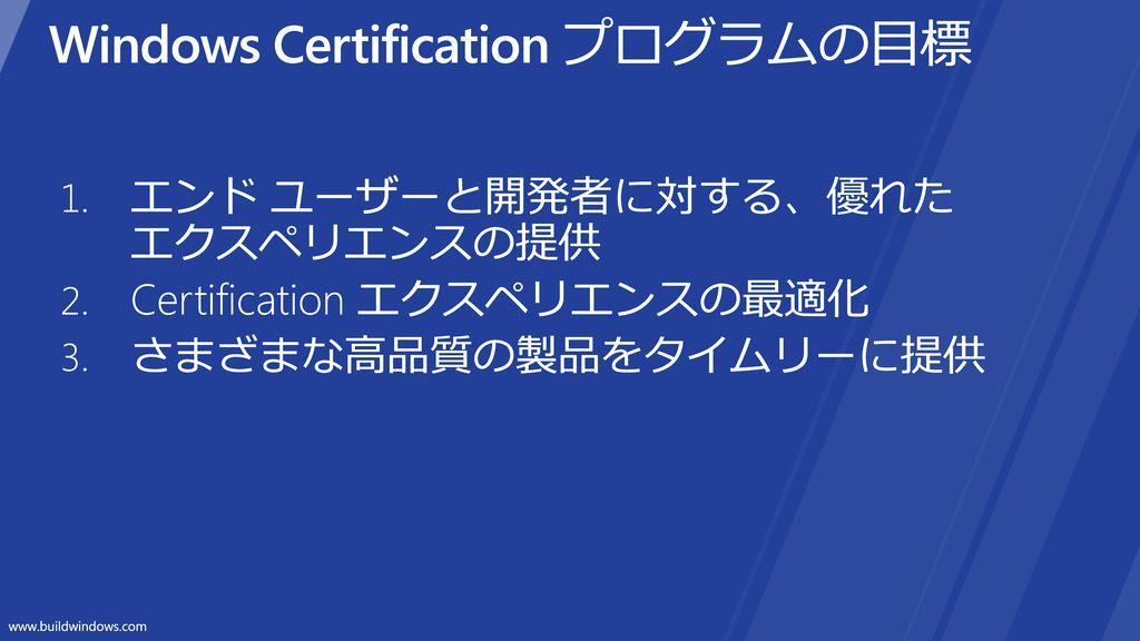 Windows Certification プログラムの目標