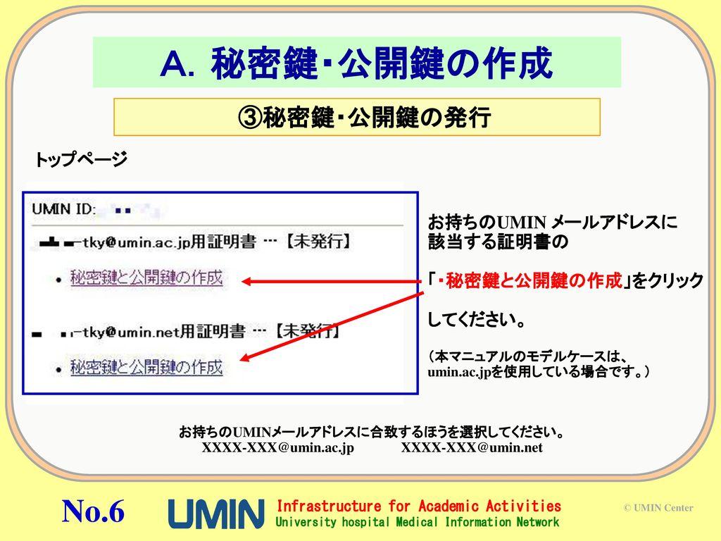 お持ちのUMINメールアドレスに合致するほうを選択してください。 XXXX-XXX@umin.ac.jp XXXX-XXX@umin.net