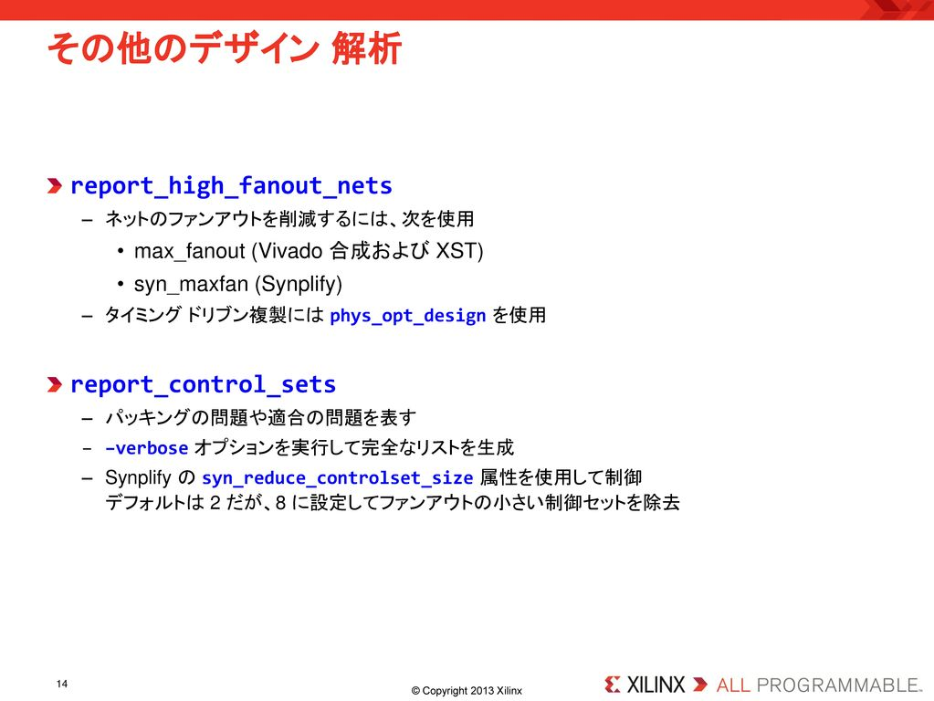 その他のデザイン 解析 report_high_fanout_nets report_control_sets