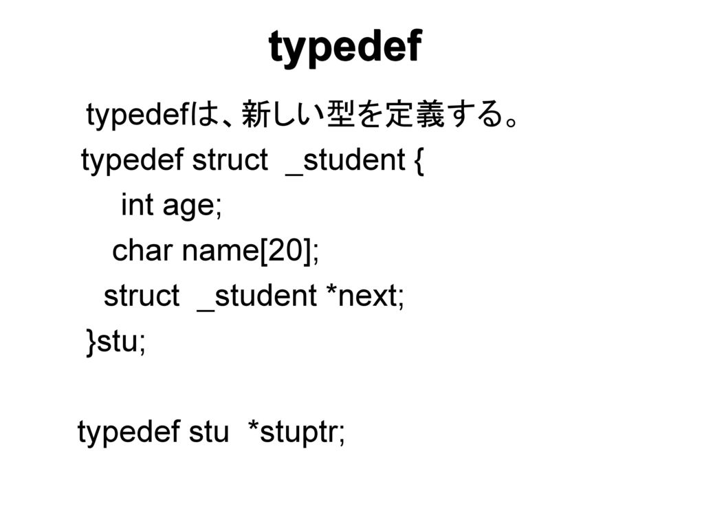 typedef typedefは、新しい型を定義する。 typedef struct _student { int age;