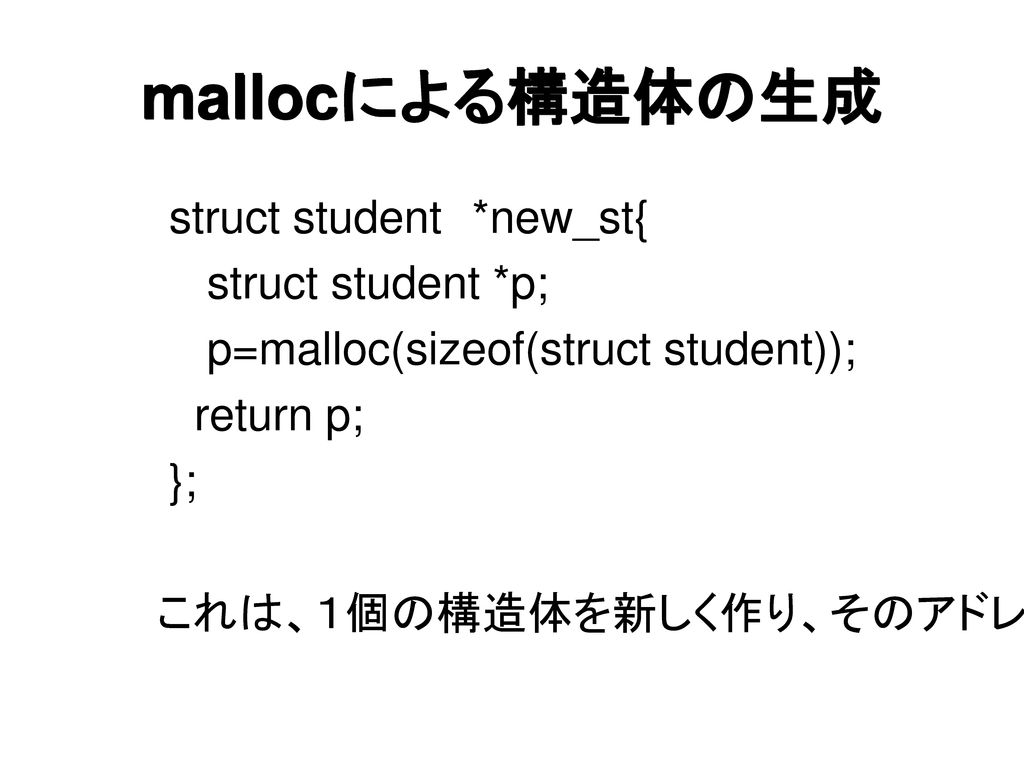 mallocによる構造体の生成 struct student *new_st{ struct student *p;