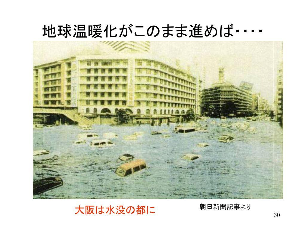 地球温暖化がこのまま進めば・・・・ 大阪は水没の都に 朝日新聞記事より