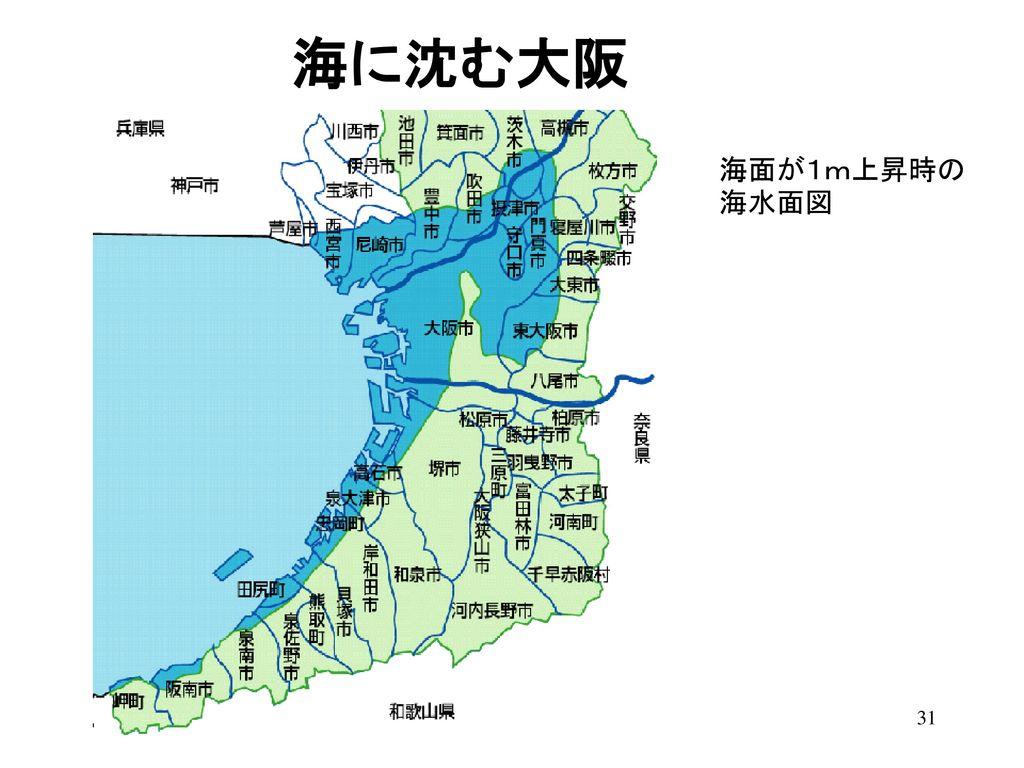 海に沈む大阪 海面が1m上昇時の海水面図