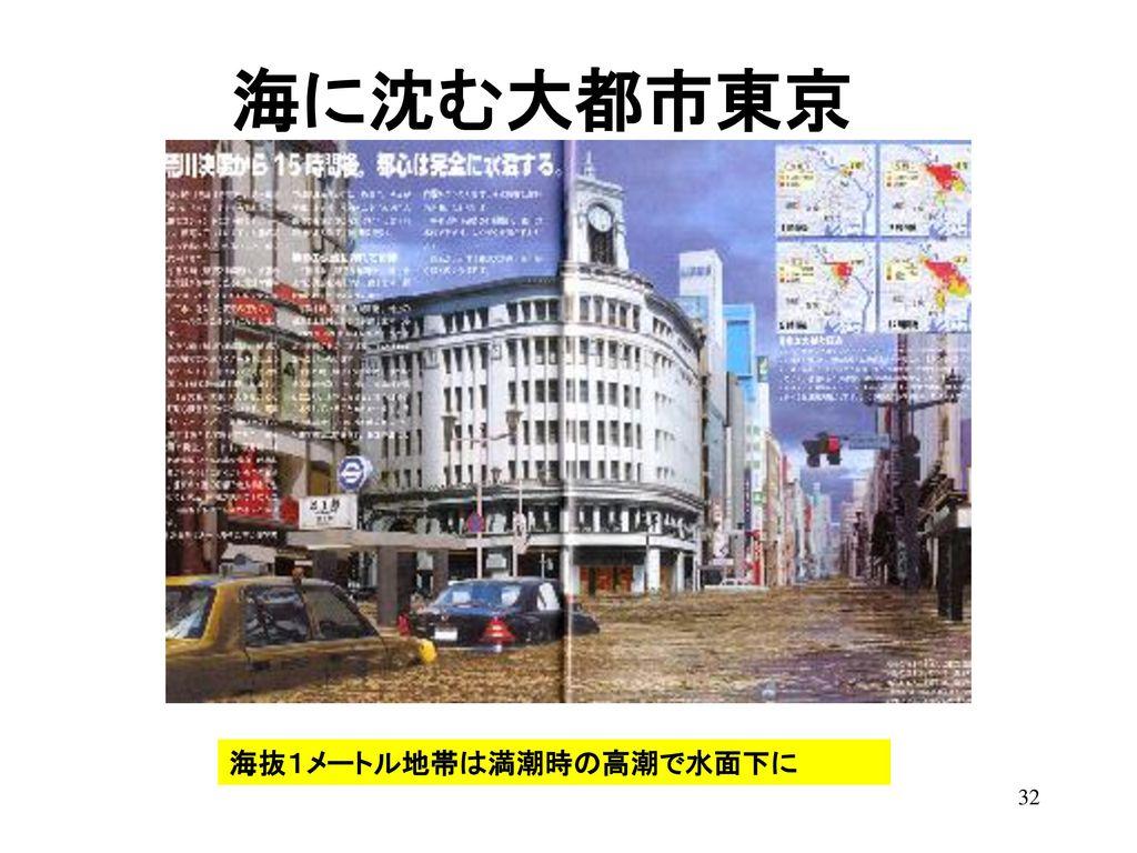 海に沈む大都市東京 海抜1メートル地帯は満潮時の高潮で水面下に