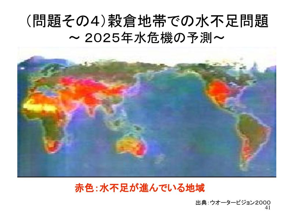(問題その4)穀倉地帯での水不足問題 ~ 2025年水危機の予測~