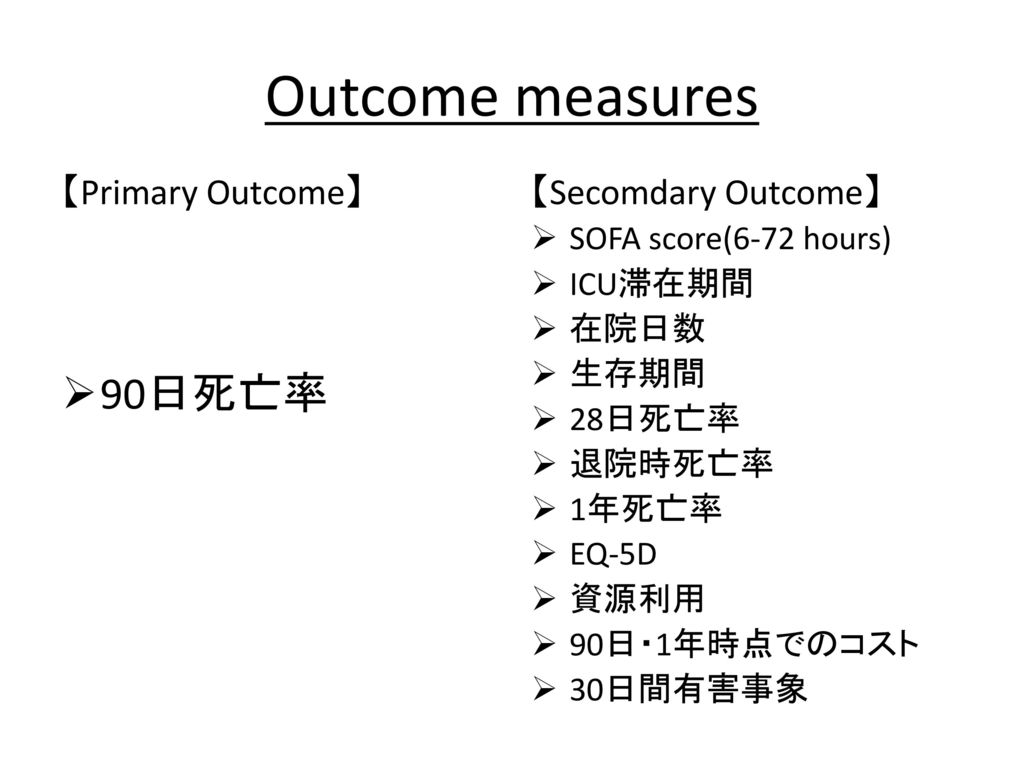 Outcome measures 90日死亡率 【Primary Outcome】 【Secomdary Outcome】