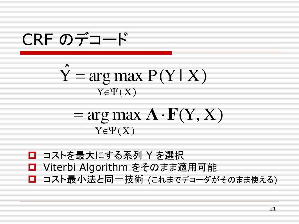 CRF のデコード コストを最大にする系列 Y を選択 Viterbi Algorithm をそのまま適用可能