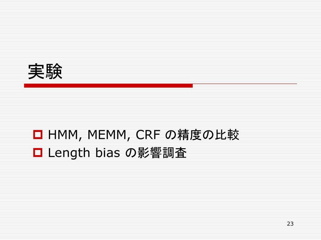実験 HMM, MEMM, CRF の精度の比較 Length bias の影響調査