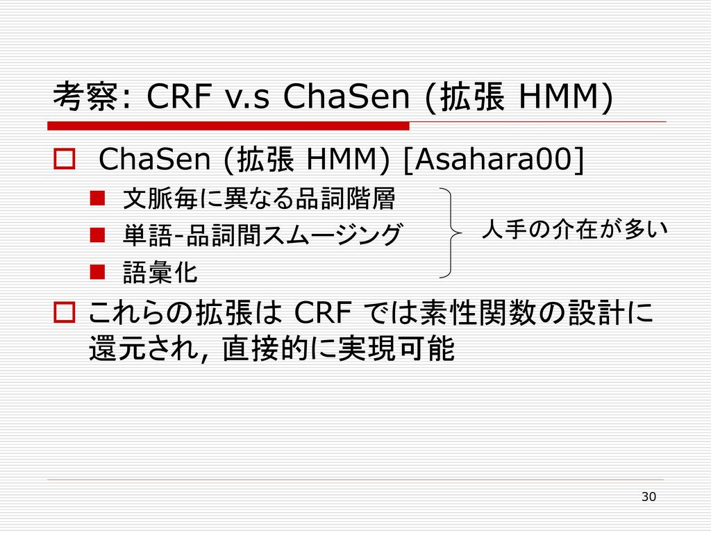 考察: CRF v.s ChaSen (拡張 HMM)